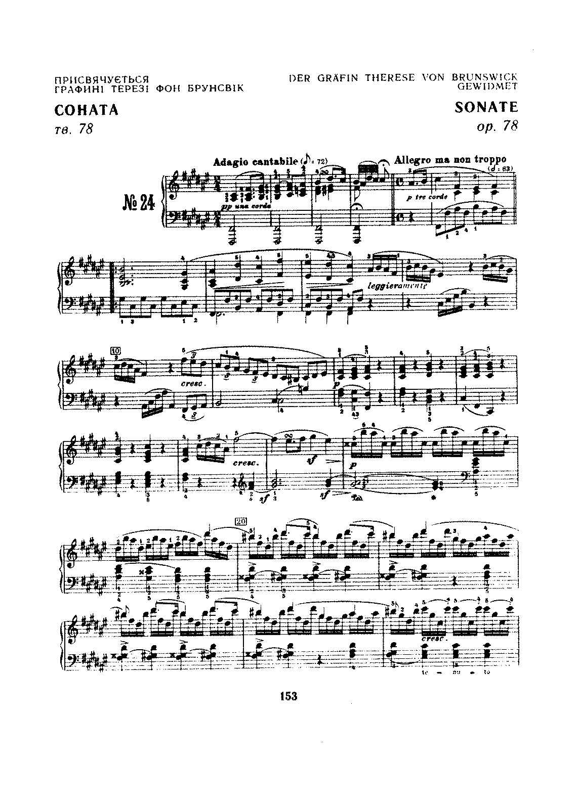 beethoven sonata op 78 analysis essay