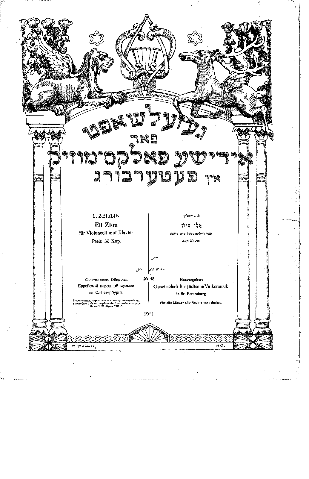PMLP203685-Zeitlin - Eli Zion for Cello and Piano RUS.pdf