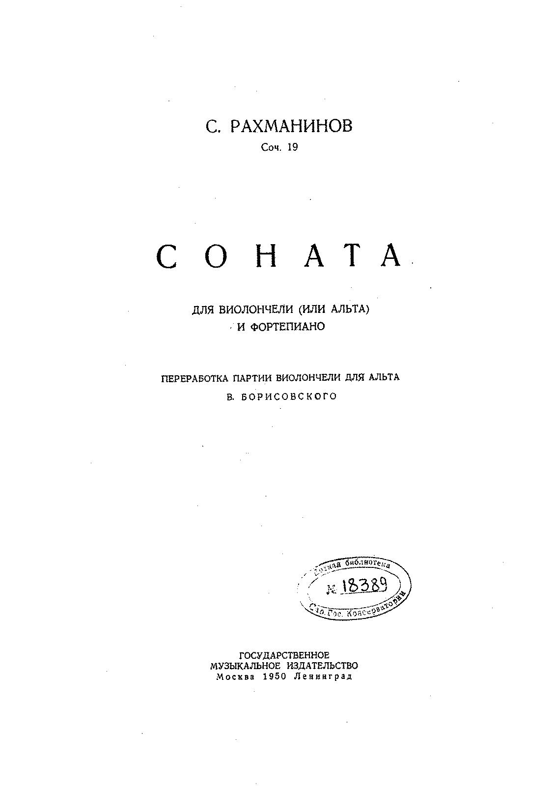 Rach-cellosonata.pdf