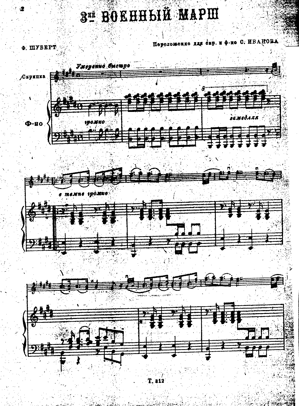 PMLP23461-Schubert Military March violin piano.pdf