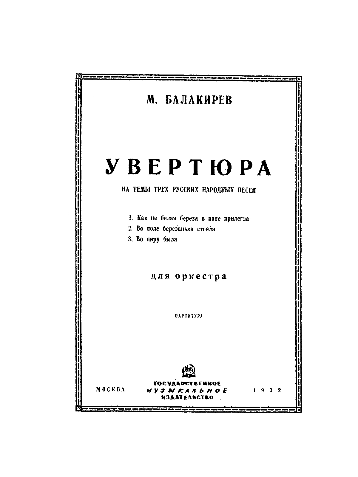 PMLP51554-Overture on Three Russian Themes 2.pdf