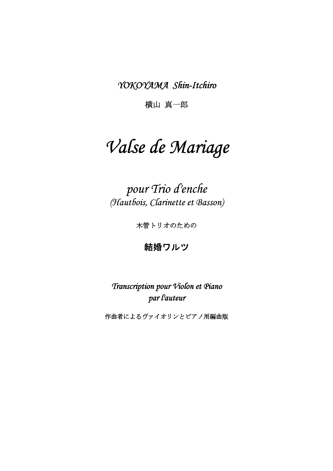 PMLP114340-Valse de Mariage Violin and Piano.pdf