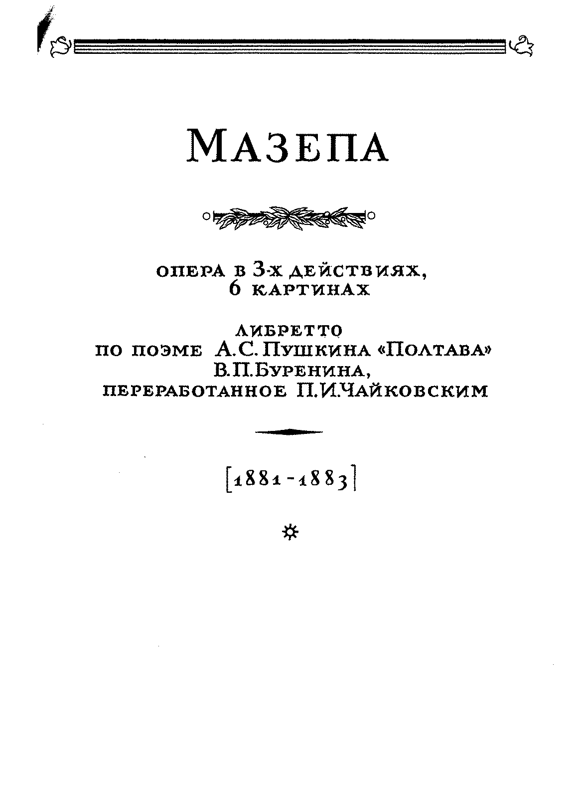 PMLP40461-Mazeppa - Introduction.pdf