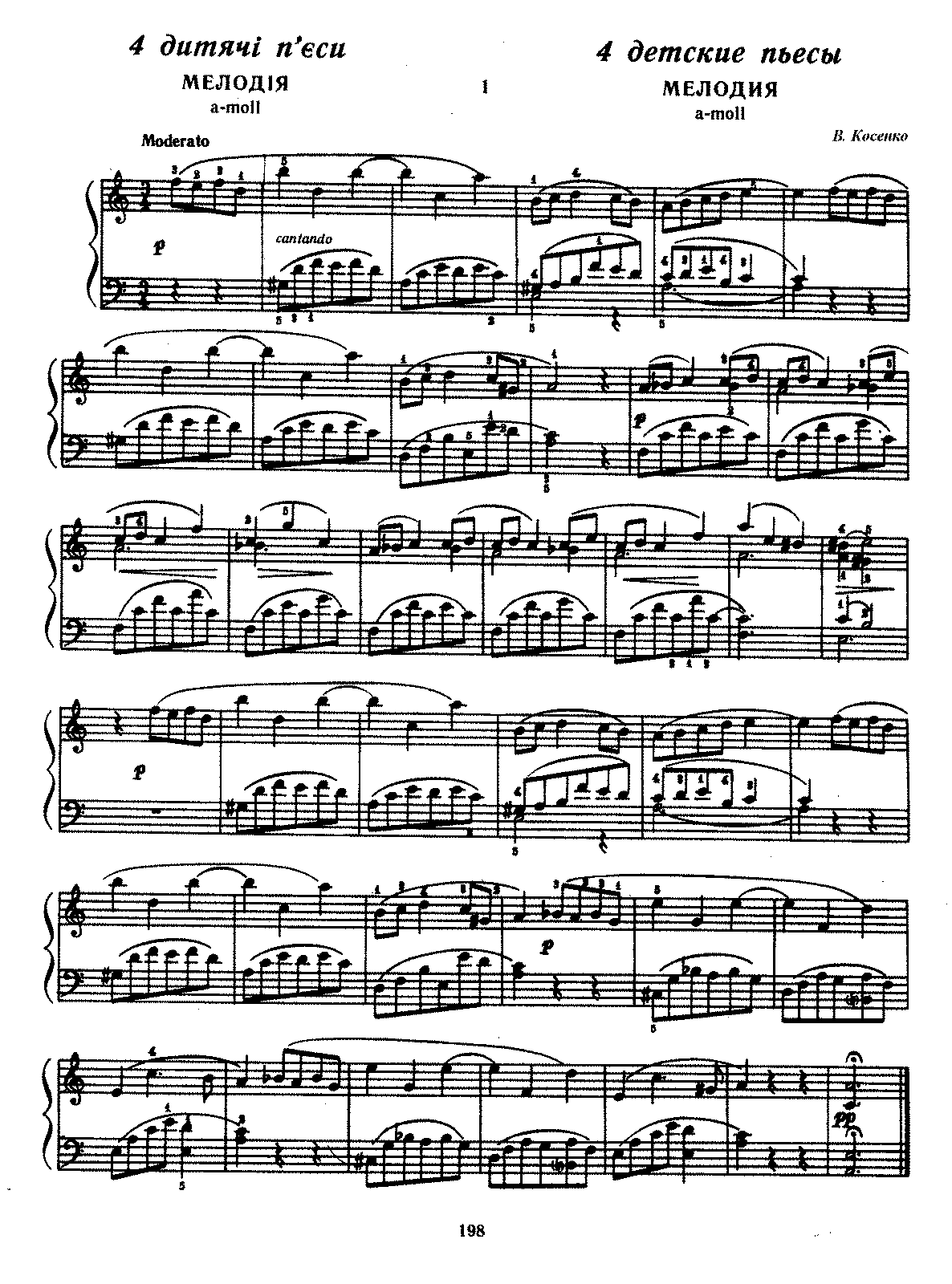 PMLP589252-kosenko 4pieces.pdf