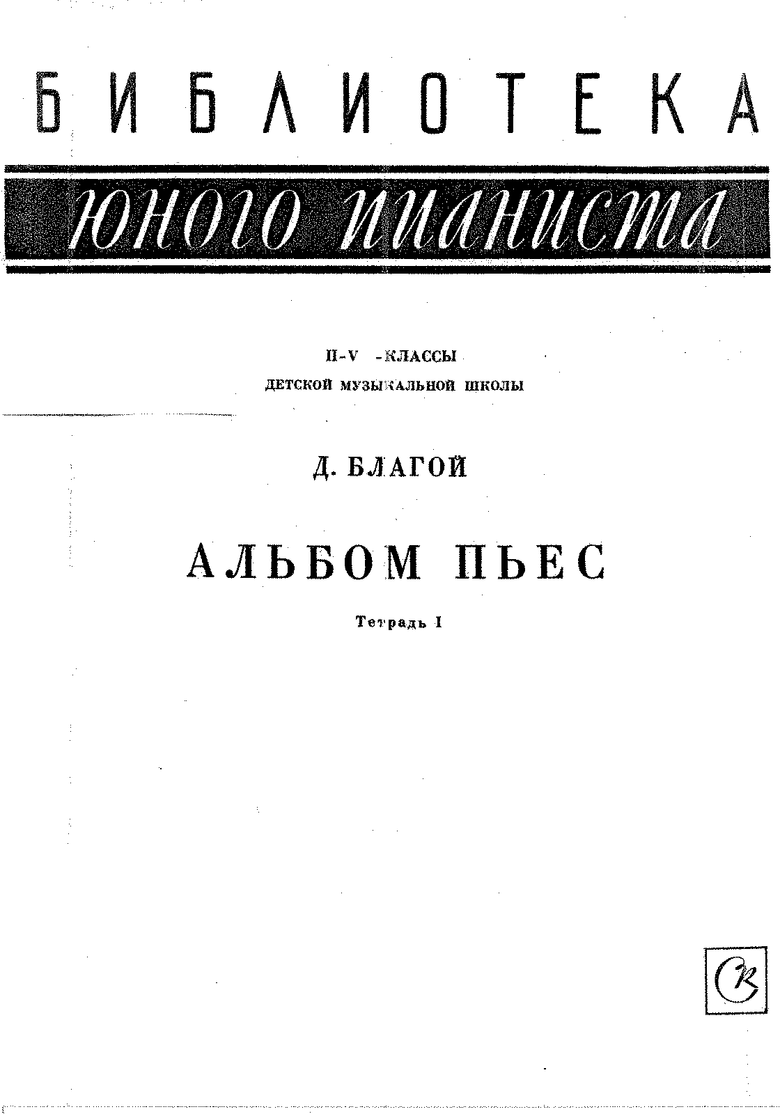 PMLP406491-Blagoy Album of Pieces 1.pdf