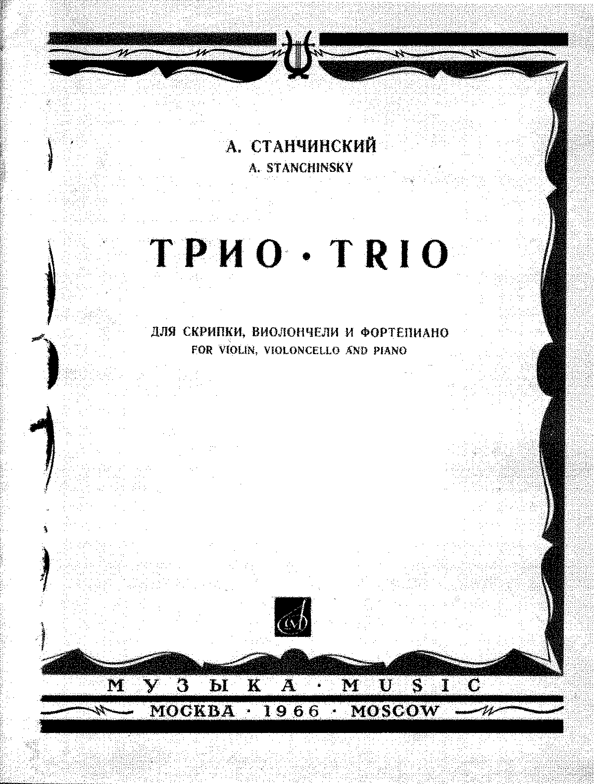 PMLP538042-Stanchinsky Alexei - Piano Trio in D major (1907-10) (with parts).pdf