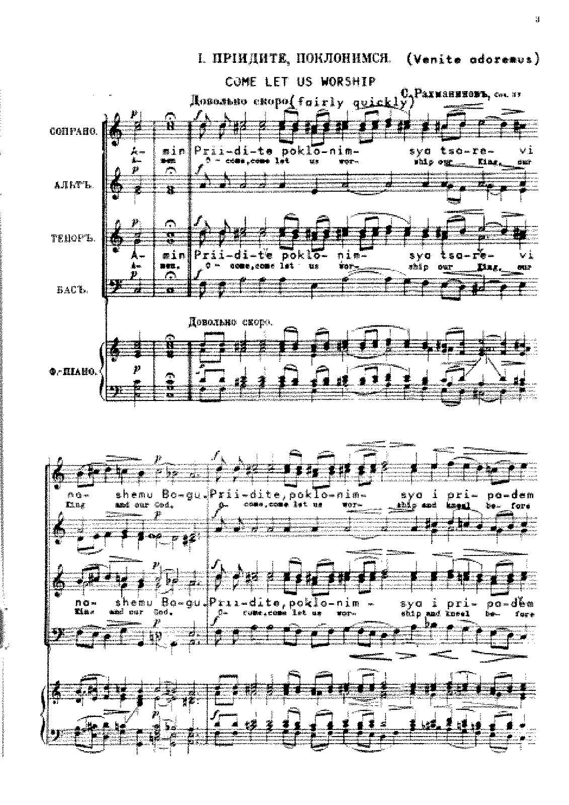 All night vigil op37 rachmaninoff sergei imslppetrucci 1 hexwebz Image collections