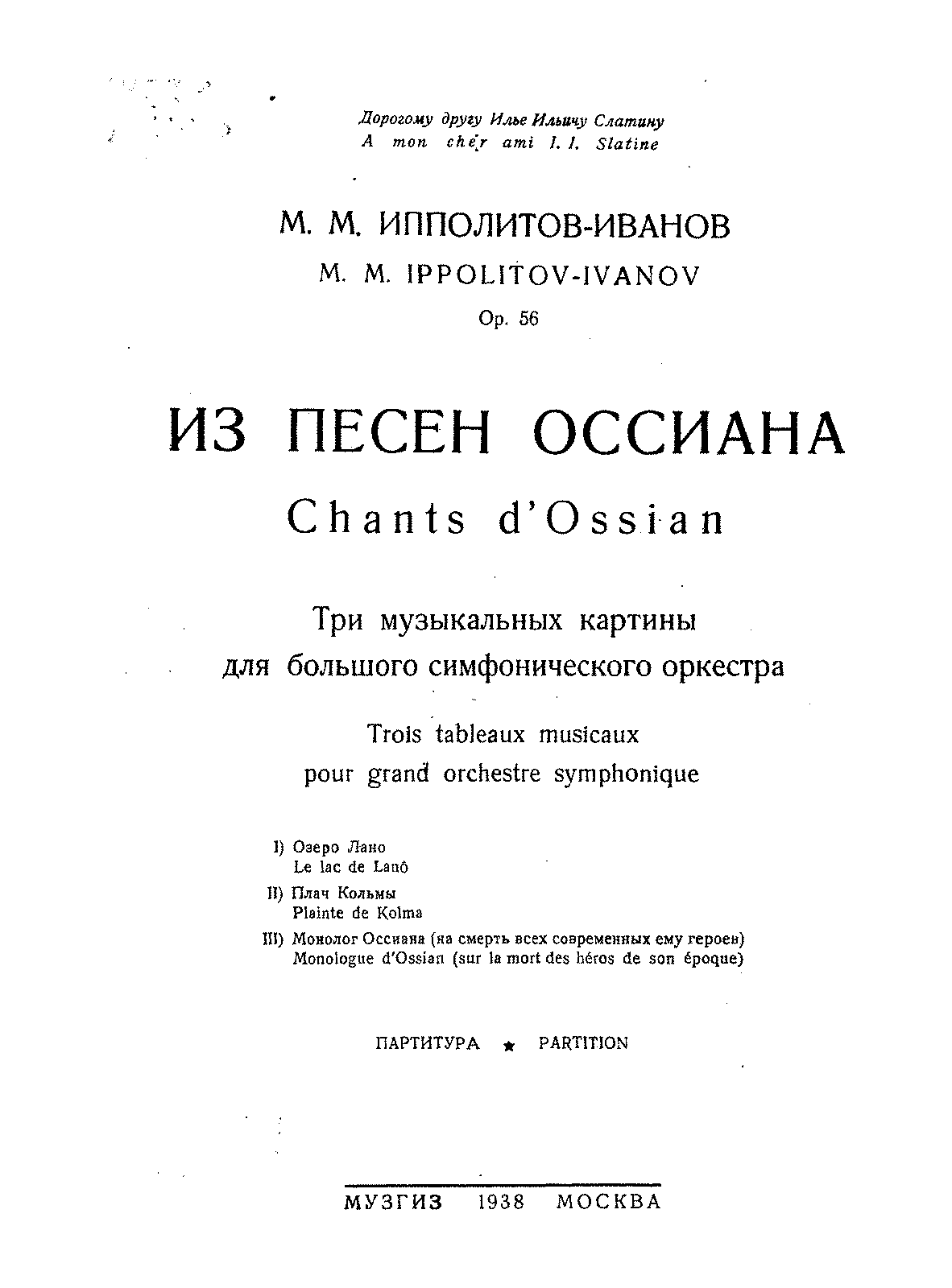 PMLP469540-MIppolitov-Ivanov From the Songs of Ossian, Op.56 fs.pdf