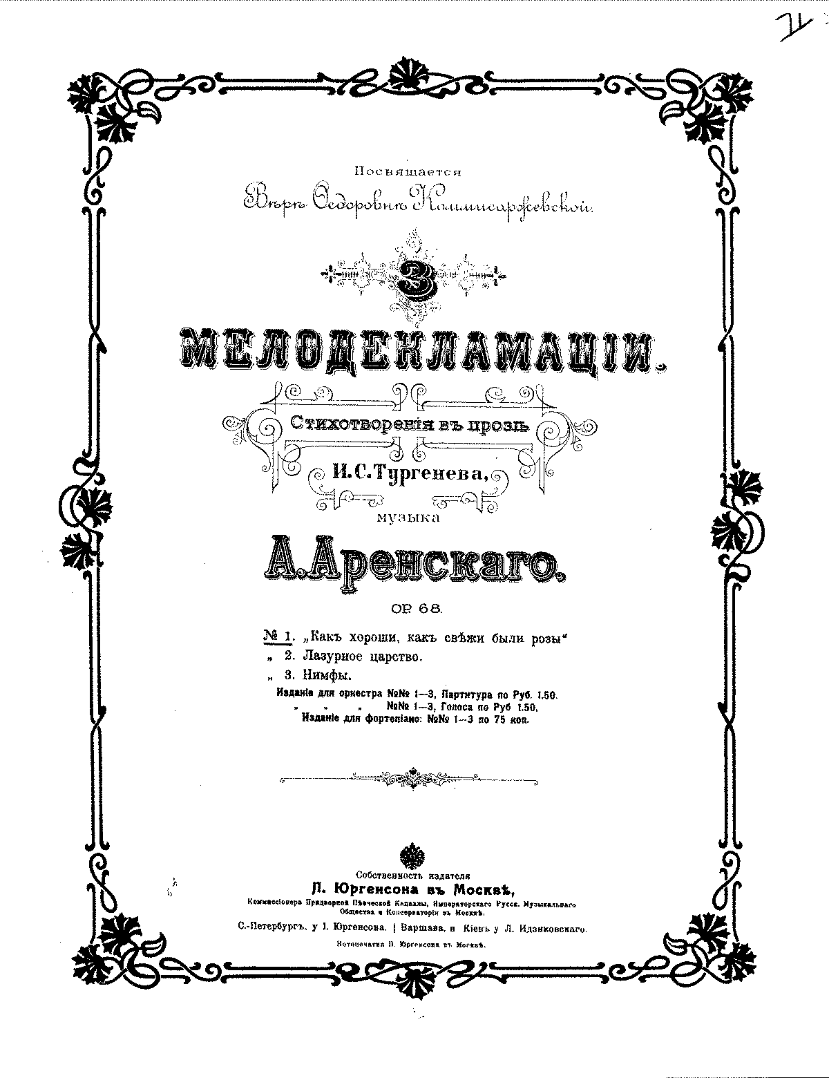 Arensky - Op.68-1 (Russian Edition).pdf