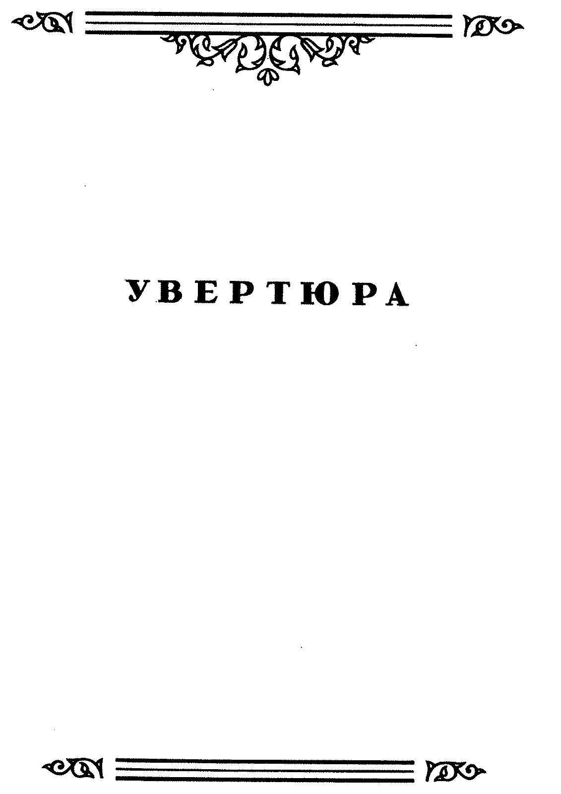 Ruslan and lyudmila glinka mikhail imslppetrucci music sheet music hexwebz Choice Image