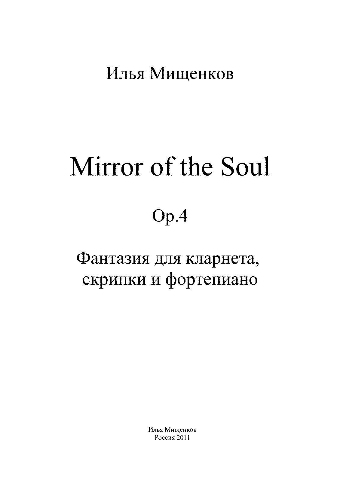 PMLP381967-Mirror of the Soul - Партитура.pdf
