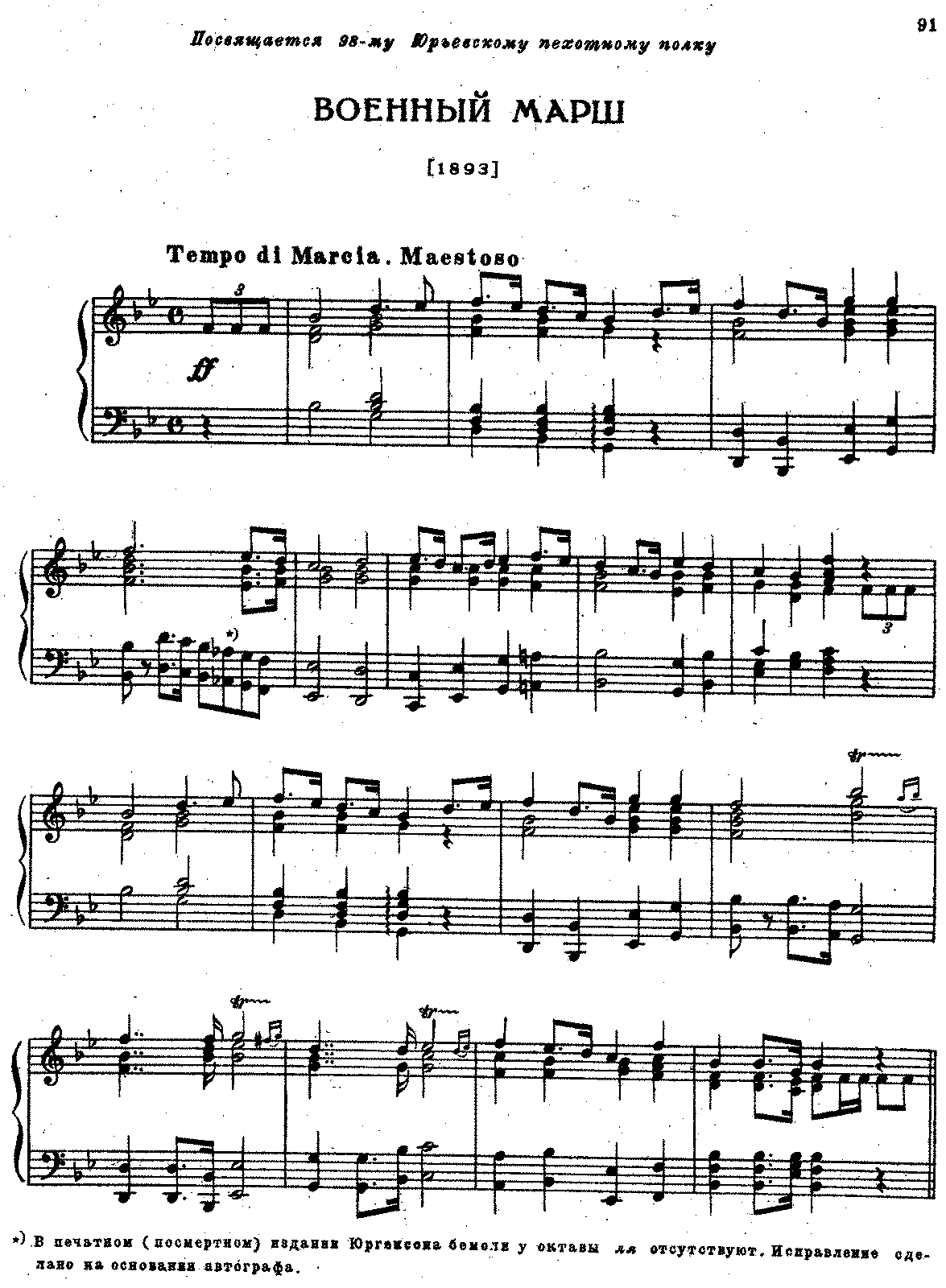 Tchaikovsky - Op.misc - Military March.pdf