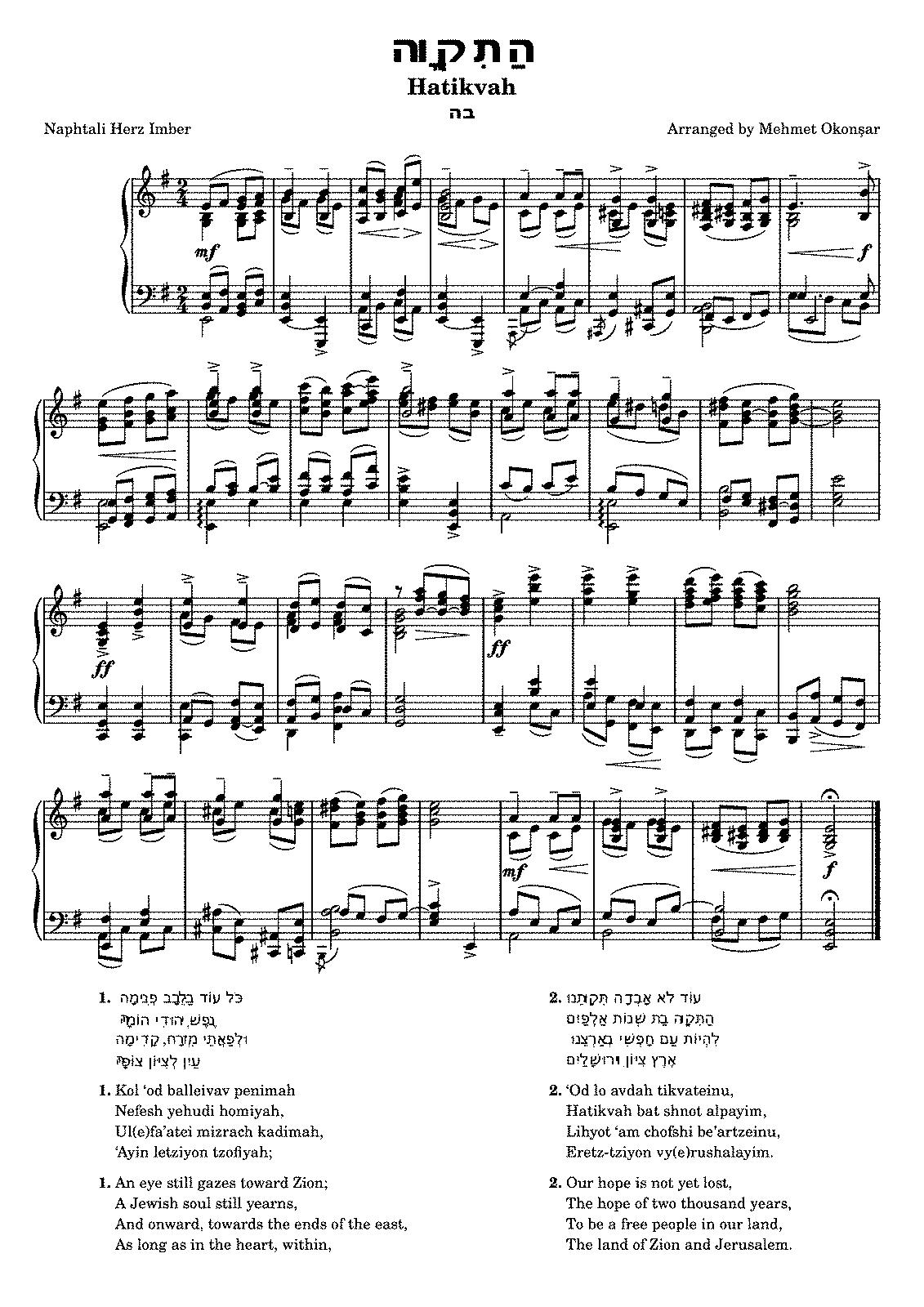 Ational anthem lyrics