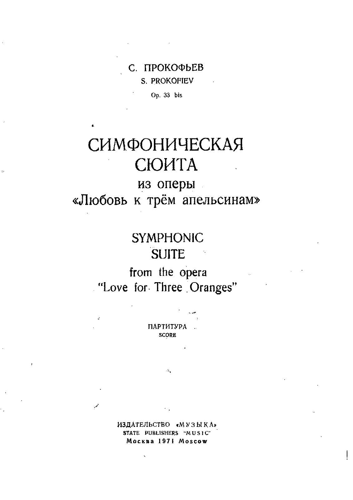 PMLP206699-Prokoviev - The Love for Three Oranges suite (full score).pdf