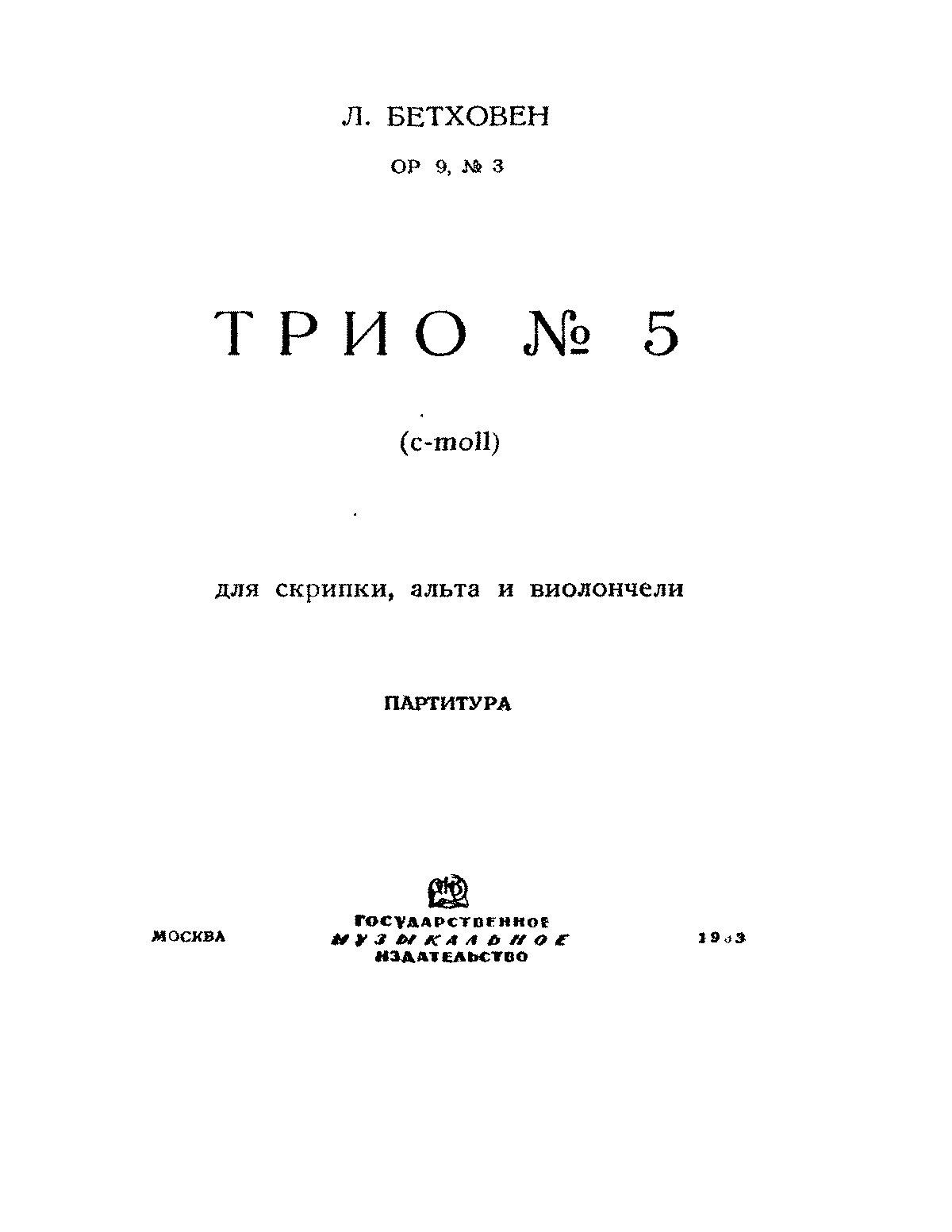 Beethoven - Trio Op.9 No.3.pdf