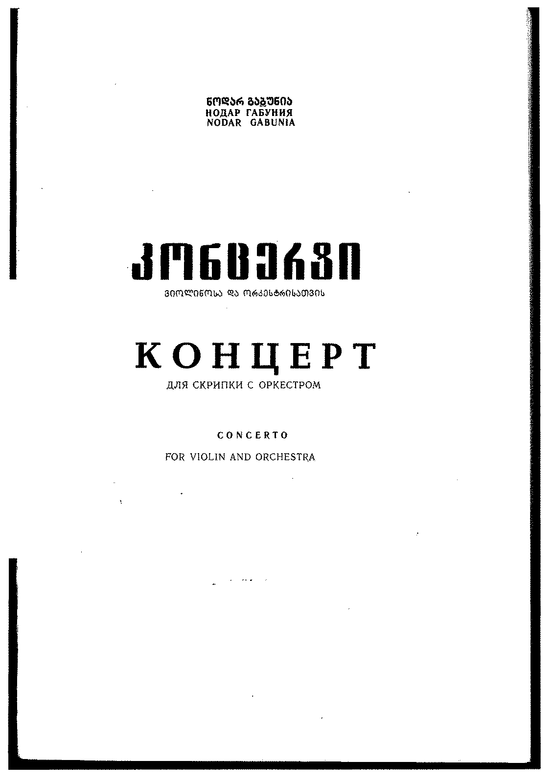 PMLP232128-concerto for violin and orchestra.pdf