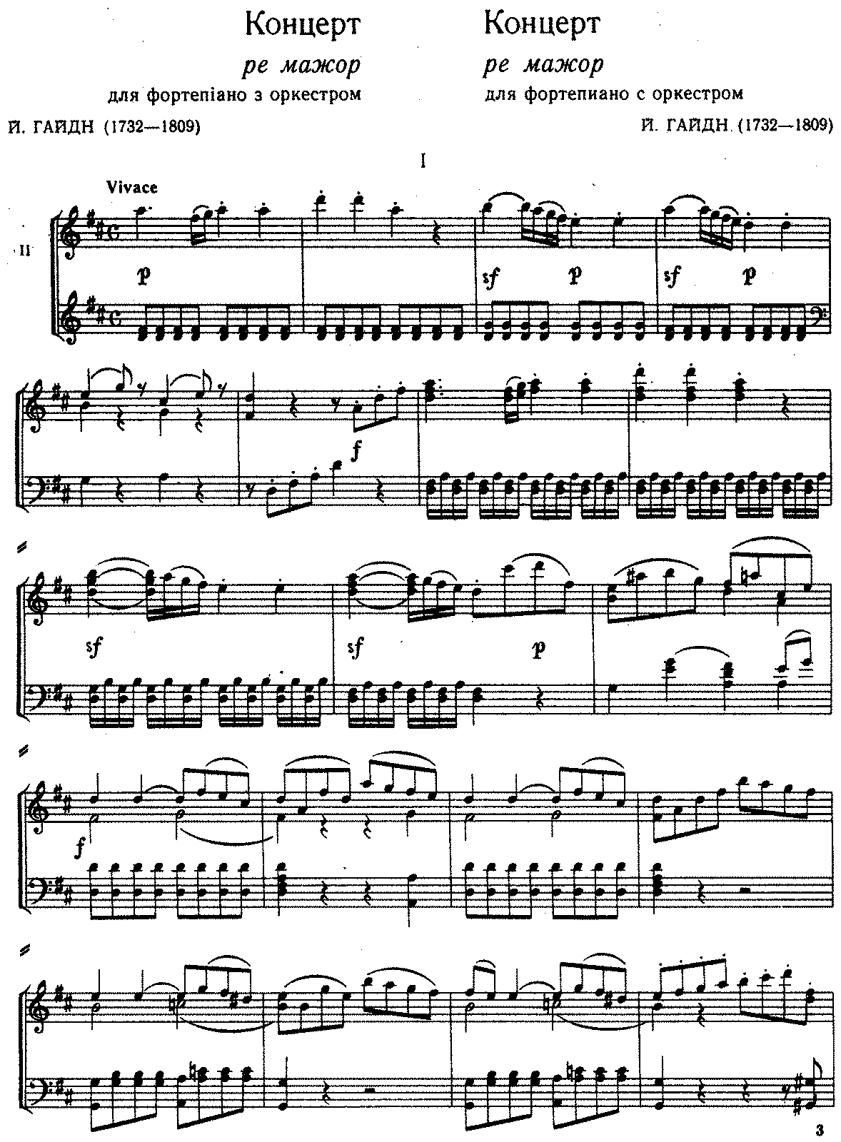 Haydn Piano Concerto in D (two pianos).pdf