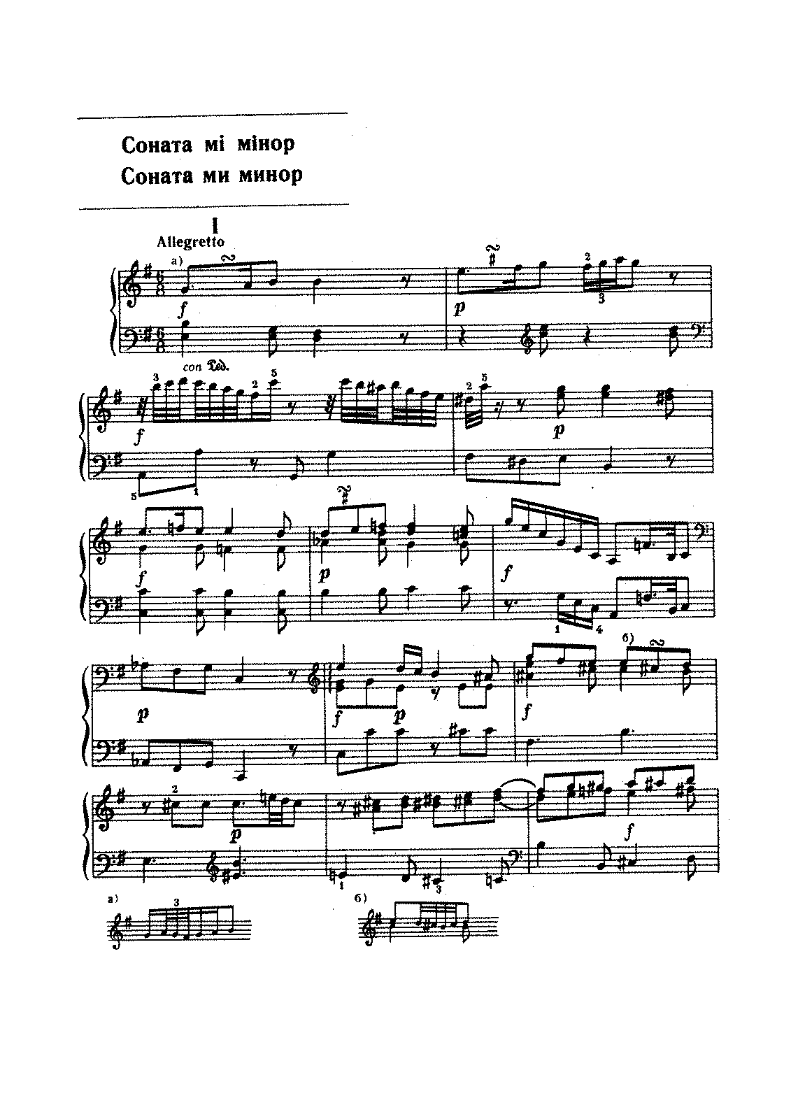 Bach, CPE - Sonata in E Minor.pdf