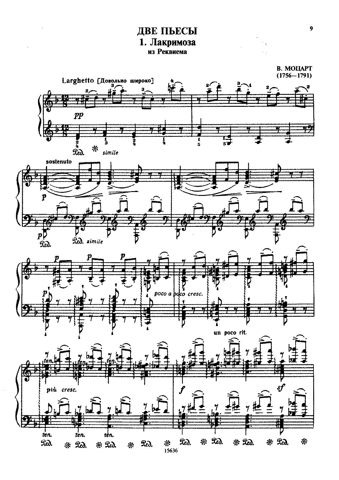 Лакримоза к626 из реквиема вамоцарт: ноты