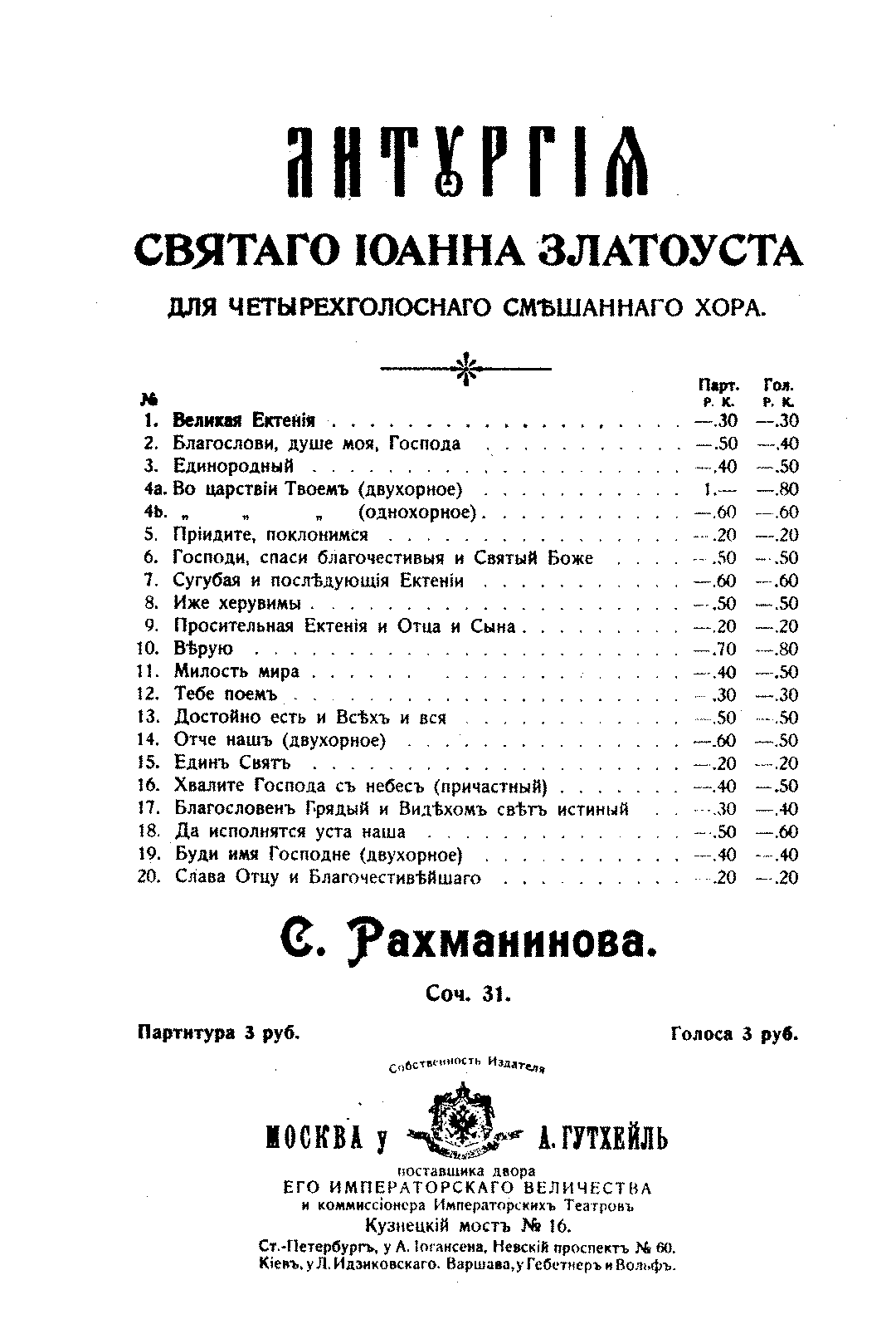 PMLP66209-Rachmaninoff - Liturgy of St John Chrysostom, Op. 31 (vocal score).pdf