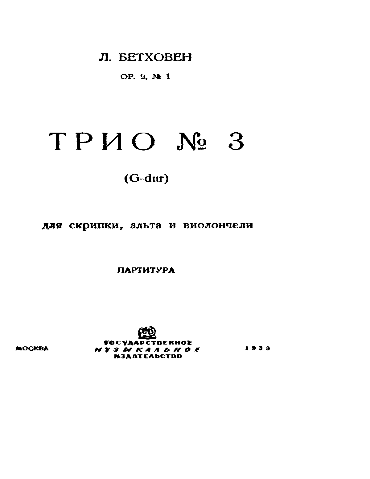 Beethoven - Trio Op.9 No.1.pdf
