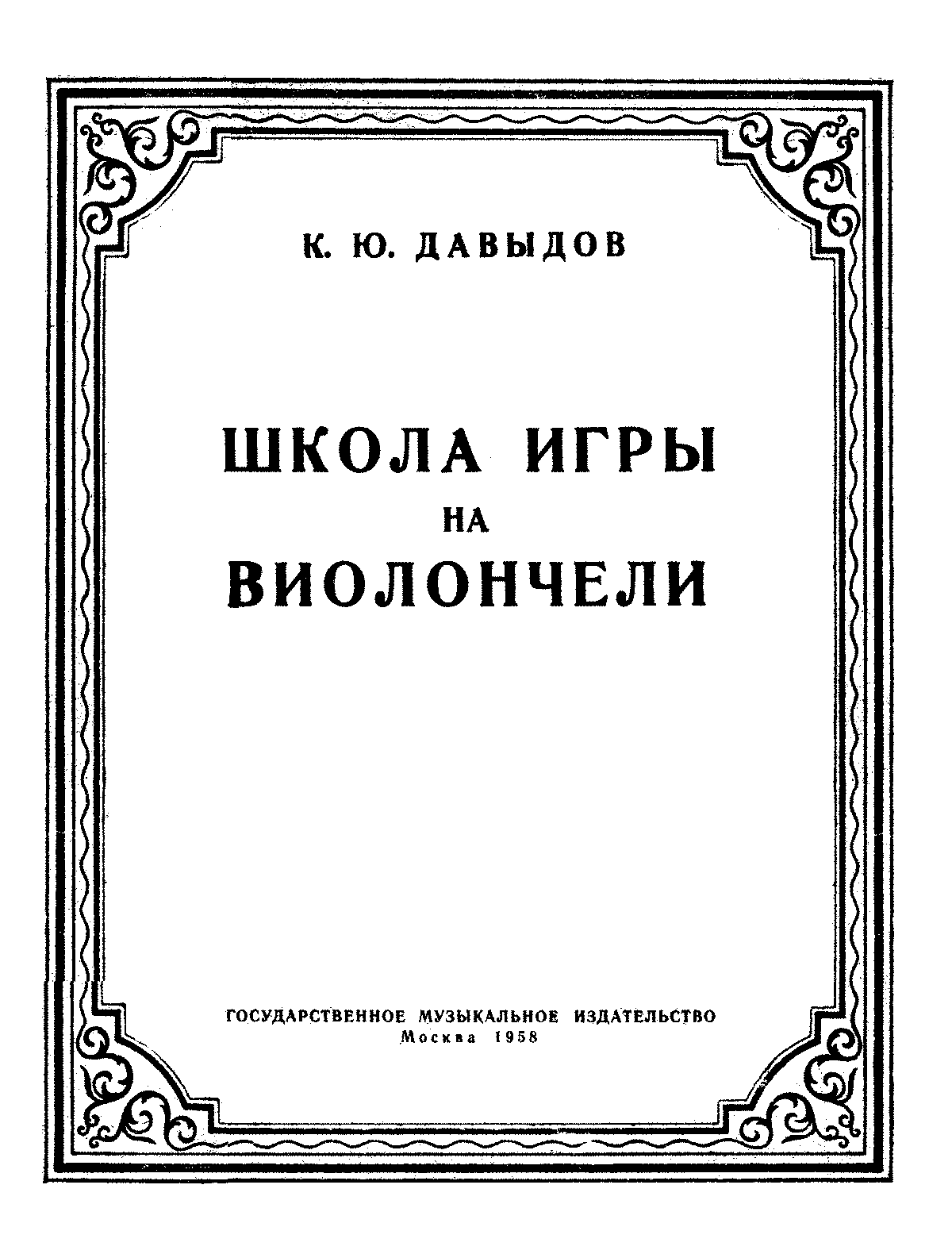 PMLP62224-Davydov - School of Violoncello Playing (Russian) 1888 (1958).pdf