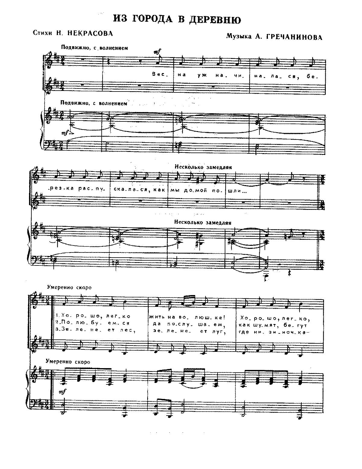 In the Village, Op 45 (Grechaninov, Aleksandr) - IMSLP/Petrucci Music